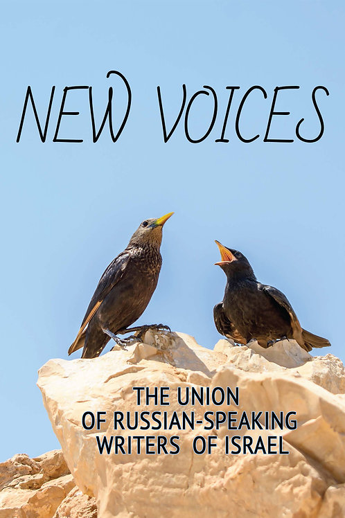 NEW VOICES. THE UNION OF RUSSIAN-SPEAKING WRITERS  OF ISRAEL