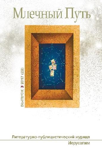 """Журнал """"Млечный Путь"""", № 3 (22), 2017"""