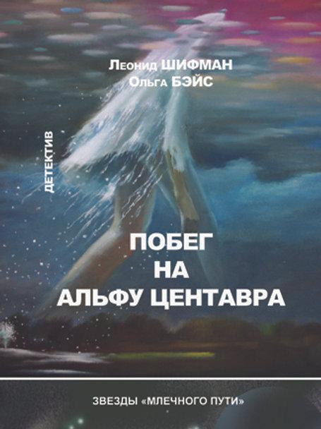 Леонид Шифман, Ольга Бэйс. Побег на Альфу Центавра. Электронная книга.