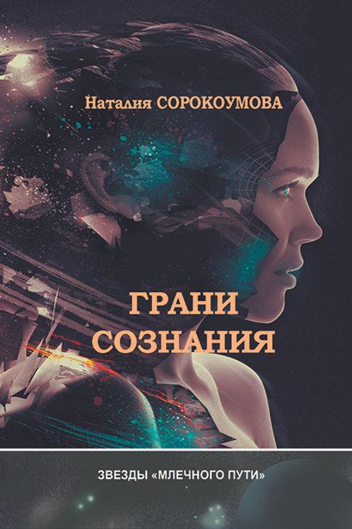 Наталья Сорокоумова. Грани сознания