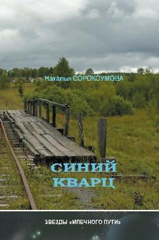 Наталья Сорокоумова. Синий кварц. Электронная книга.