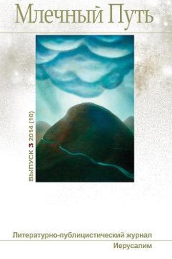 """Журнал """"Млечный Путь"""", № 3 (10), 2014. Электронная книга."""