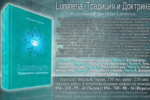"""Исраэль Верано. """"Lumineria. Традиция иДоктрина"""""""