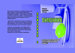 LIM3_cover.jpg