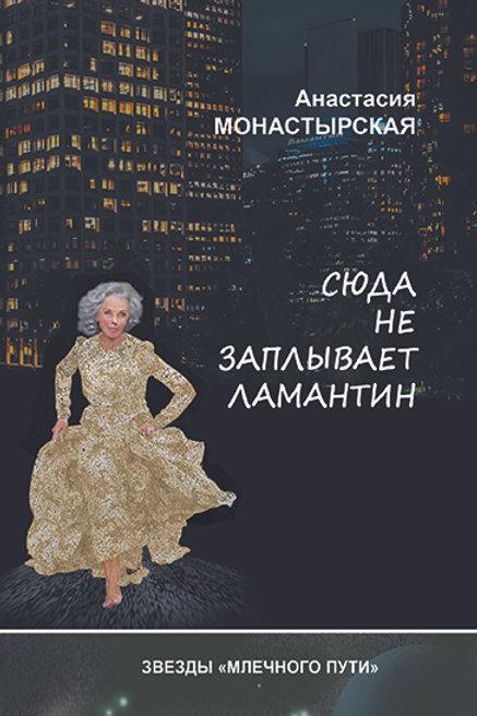 """Анастасия Монастырская, """"Сюда не заплывает ламантин"""""""