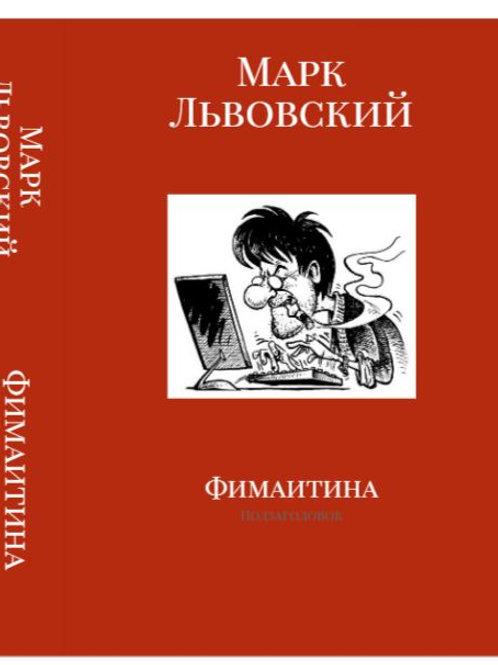 "Марк Львовский ""Фимаитина"""