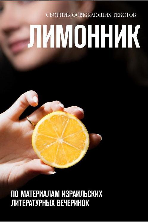 "Альманах ""Лимонник"" №1"