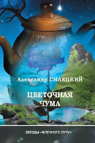 Александр Силецкий. Цветочная чума