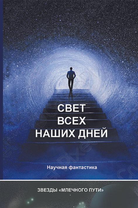 """""""Свет всех наших дней"""". Сборник фантастики. Электронная книга."""