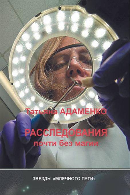 """Татьяна Адаменко, """"Расследования почти без магии""""."""