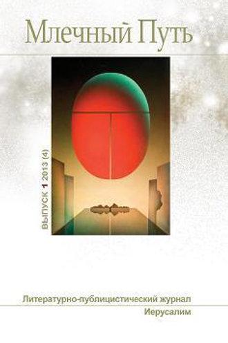"""Журнал """"Млечный Путь"""", № 1 (4), 2013"""