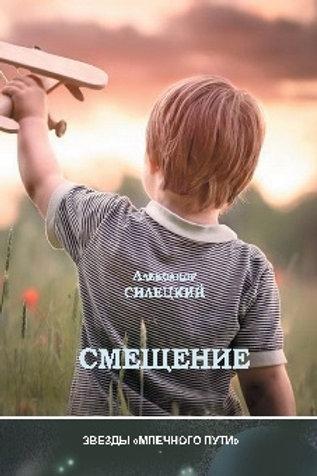 Александр Силецкий. Смещение. Электронная книга.