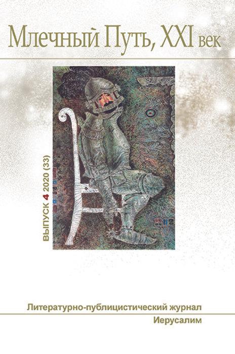 """Журнал """"Млечный Путь"""", № 4 (33), 2020"""""""
