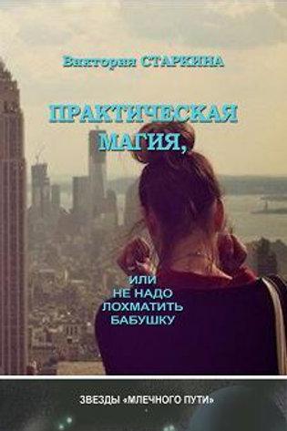 Виктория Старкина. Практическая магия