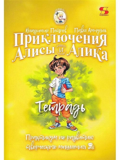 """Владимир Петров, Павел Амнуэль """"Приключения Алисы и Алика 3"""". Электронная книга."""