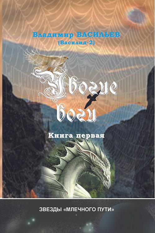 Владимир Васильев (Василид-2). Убогие боги, книга первая. Электронная книга.