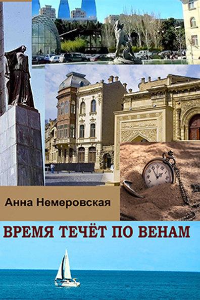 Анна Немеровская. Время течёт по венам