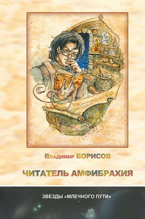 Владимир Борисов. Читатель амфибрахия.
