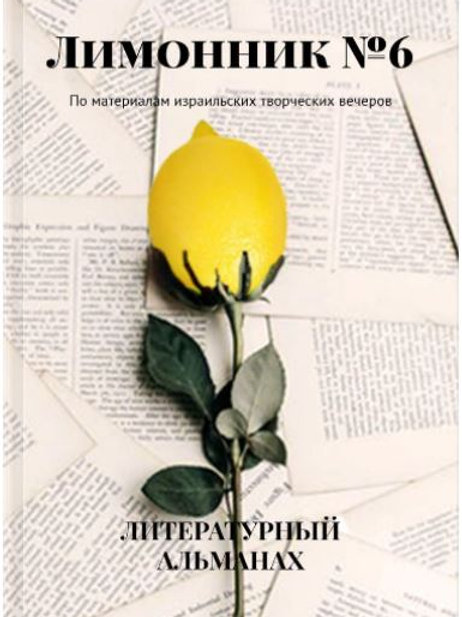 "Альманах ""Лимонник"" №6. Электронная книга"