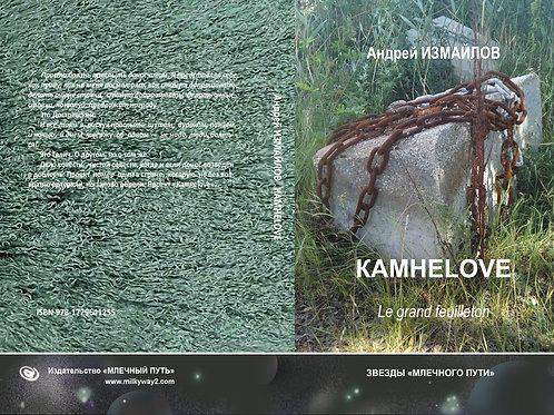 Андрей Измайлов. Камнеlove. Электронная книга.