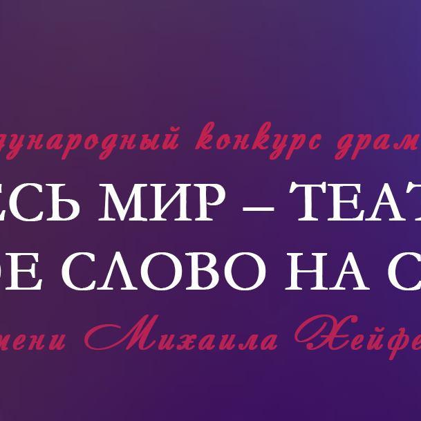 Участие в Международном конкурсе драматургии