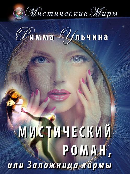 Римма Ульчина. Мистический роман, или Заложница кармы.Электронная книга