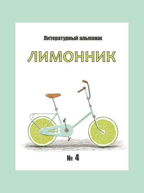 "Альманах ""Лимонник"" №4"