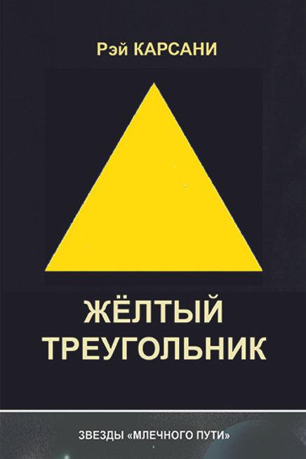 "Рэй Карсани, ""Желтый треугольник"". Электронная книга."