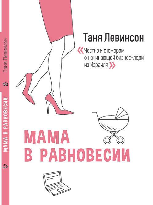 Таня Левинсон. Мама в равновесии. Честно и с юмором о начинающей бизнес-леди...