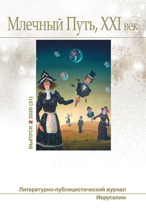 """""""Млечный Путь, XXI век"""". № 2 (31), 2020. Электронная книга."""