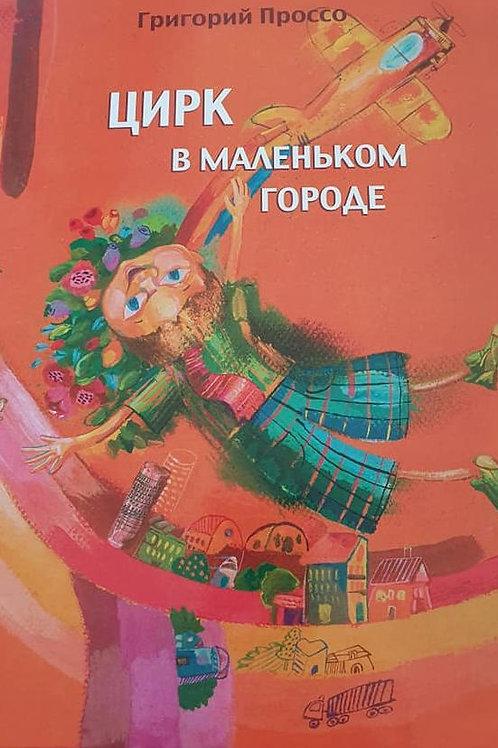 Григорий Проссо. Цирк в маленьком городе