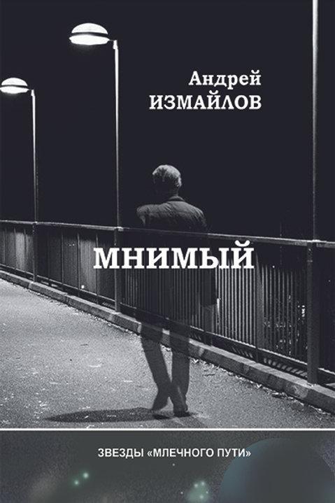 Андрей Измайлов. Мнимый. Электронная книга.