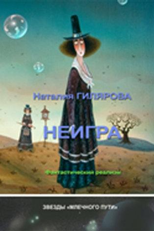 Наталия Гилярова. Неигра. Электронная книга.