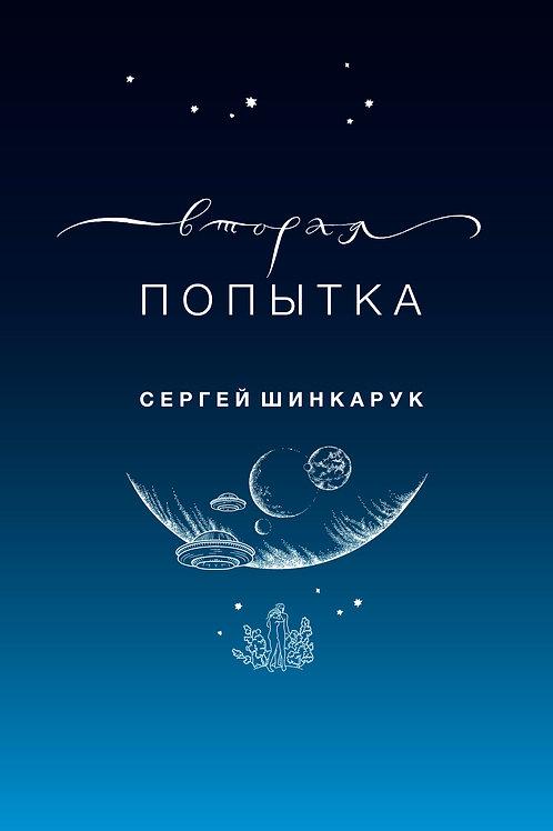 Сергей Шинкарук. Вторая попытка