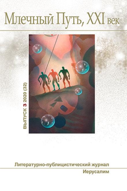 """""""Млечный Путь, XXI век"""". № 3 (32), 2020. Электронная книга."""