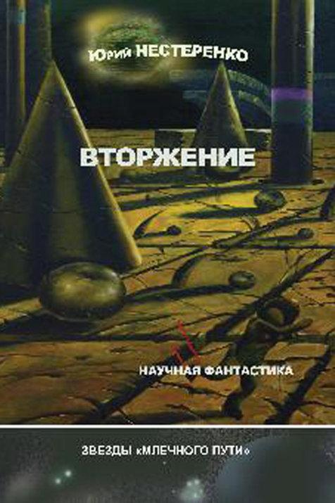 Юрий Нестеренко. Вторжение.