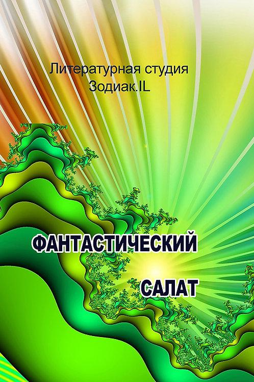 """""""Фантастический салат"""" (сборник рассказов). Электронная книга"""