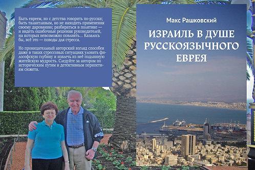 Макс Рашковский. Израиль в душе русскоязычного еврея. Бумажная книга