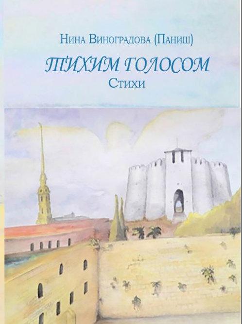 Нина Виноградова (Паниш). Тихим голосом. Сборник стихотворений