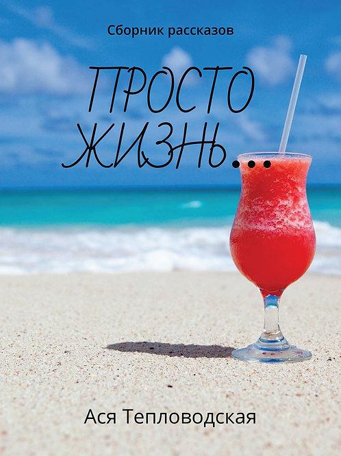 Ася Тепловодская. Просто Жизнь...