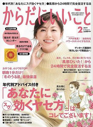 【からだにいいこと 明日発売 漫画家日向琴子さんのお部屋に侵入】__4月にからだ
