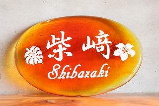 丸形琉球ガラス表札 オレンジ