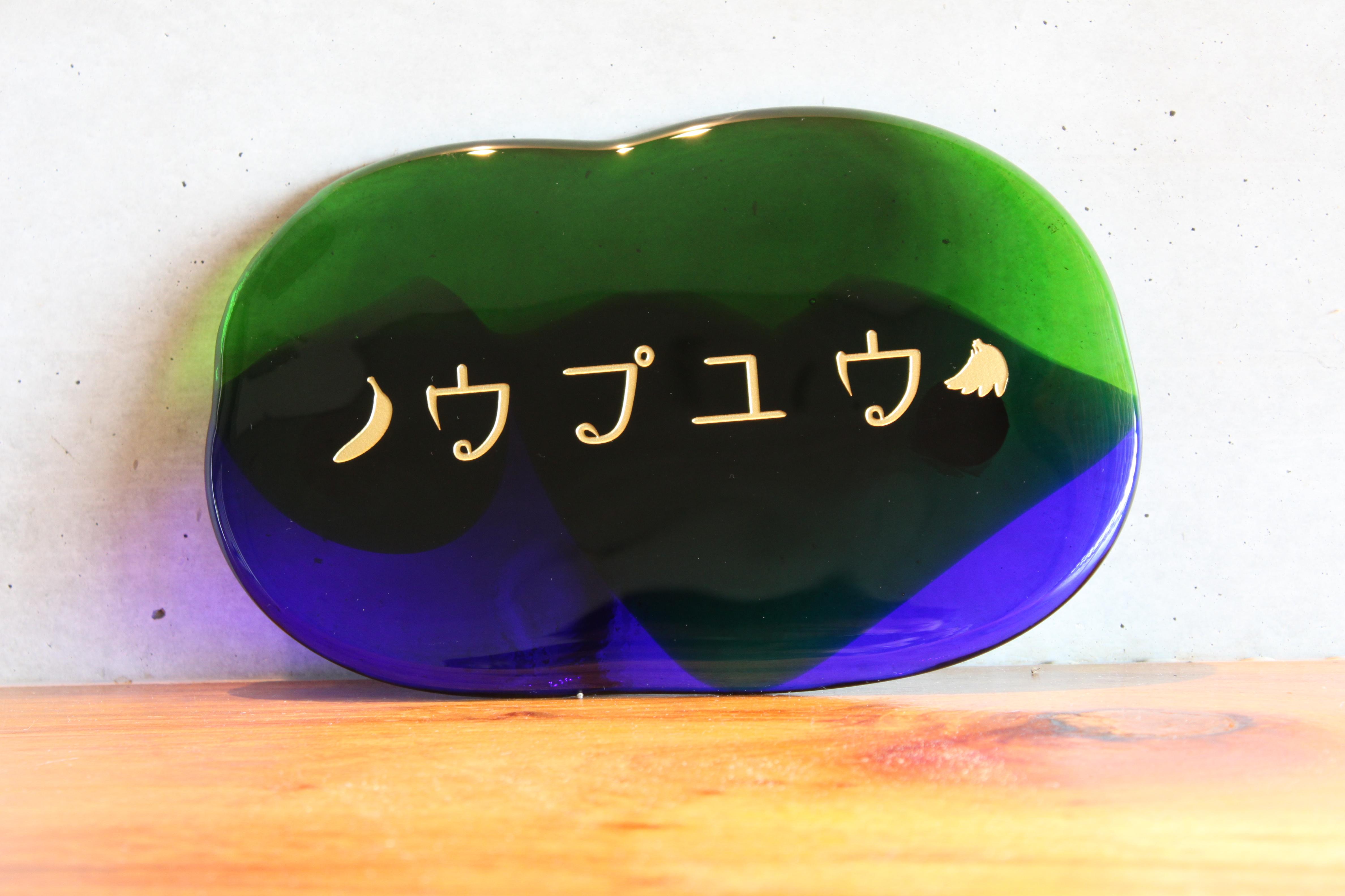 琉球ガラス表札 青緑