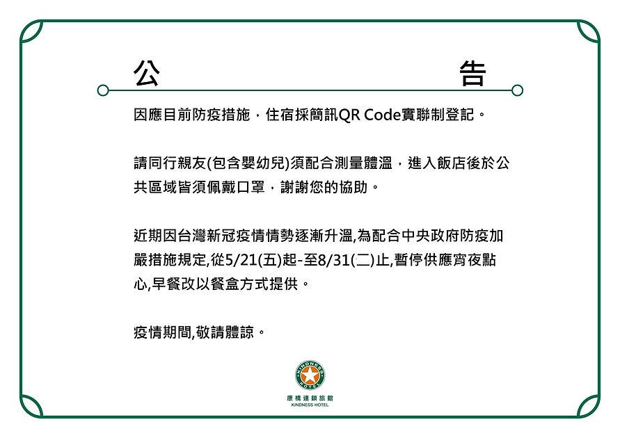 康橋商旅-防疫.jpg