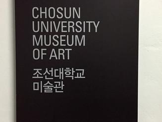 Exposition au CUMA (Chosun University Museum of Art)