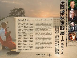 """Exposition """"Sur les pas du Bouddha au Népal"""""""