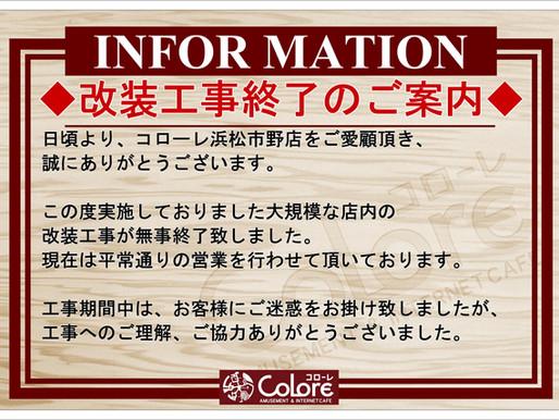 【浜松市野店】改装工事終了のお知らせ