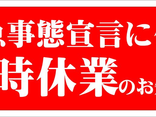 静岡県内緊急事態宣言に伴う臨時休業のご案内