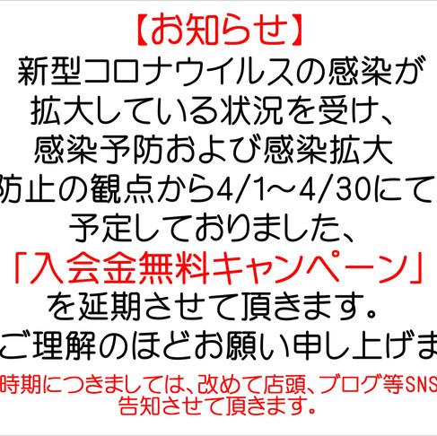 予告!4/1~入会金無料キャンペーン!