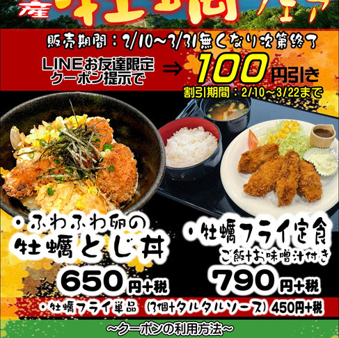 【キャンペーン】豪華2本立て★牡蠣&スイーツフェア